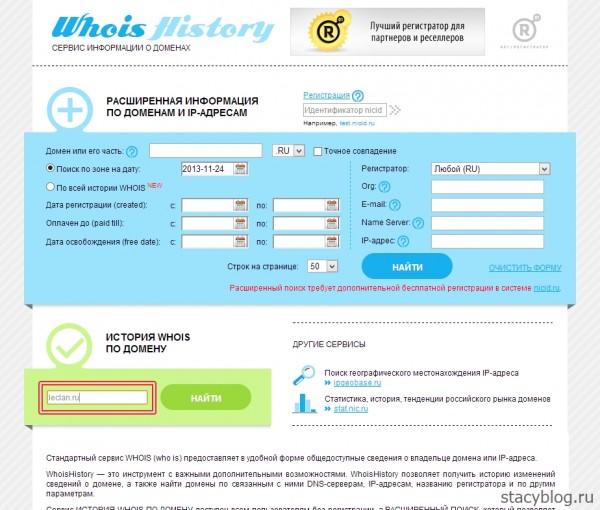История регистрации домена