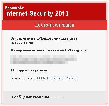 Вирус HEUR:Trojan.Script.Generic