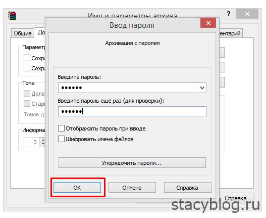 Как хранить пароли на компьютере