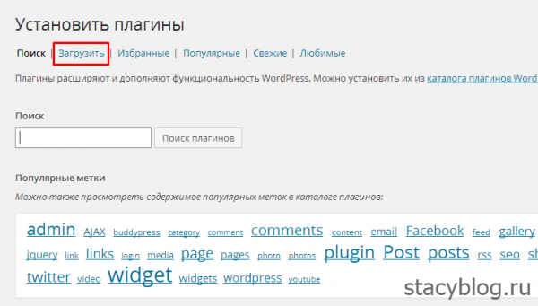 wordpress админка