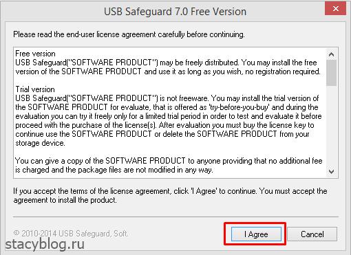 Программа Usb Safeguard