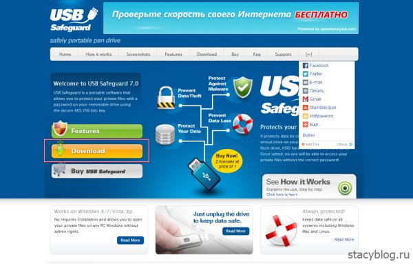 USB Safeguard официальный сайт