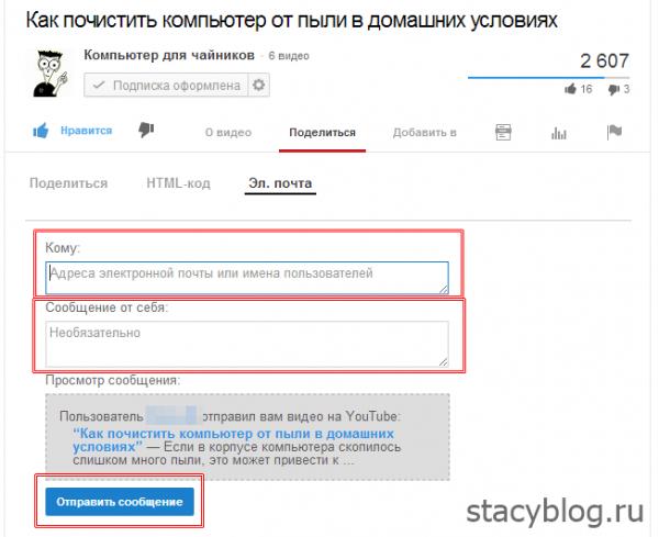 Видео на электронную почту