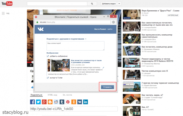 Youtube Вконтакте
