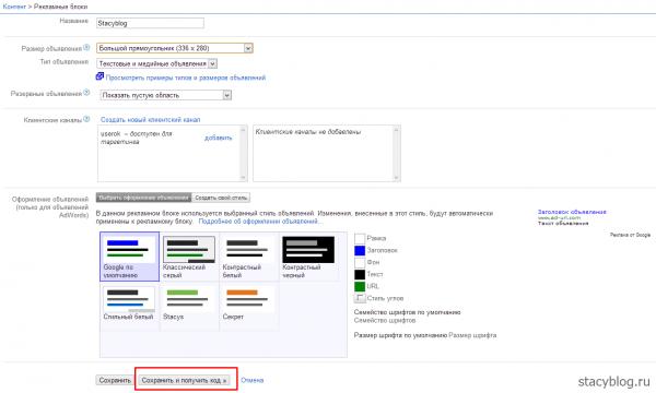 Google Adsense реклама