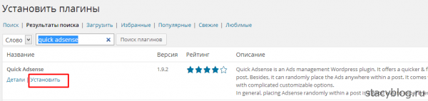 Плагин adsense для wordpress