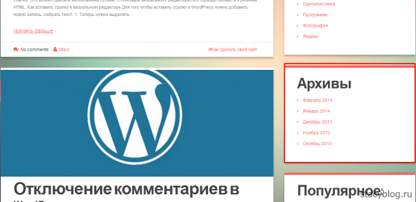 Архив WordPress