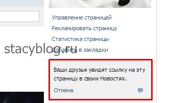 Как пригласить на страницу Вконтакте