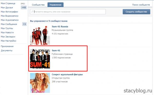 Публичные страницы Вконтакте