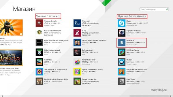 приложения для windows 8