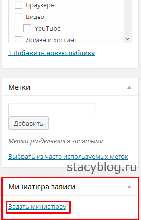 wordpress миниатюра