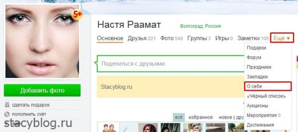 Профиль на Одноклассниках
