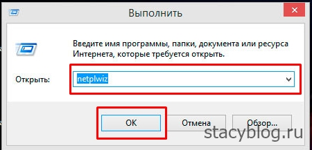 Снять пароль windows 8