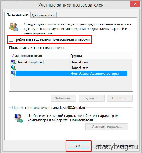 Пароль Windows 8