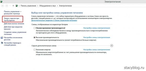 windows 8 отключить пароль