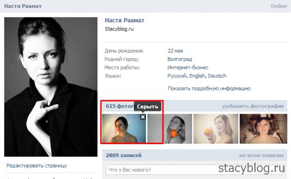Как Вконтакте скрыть фотографии