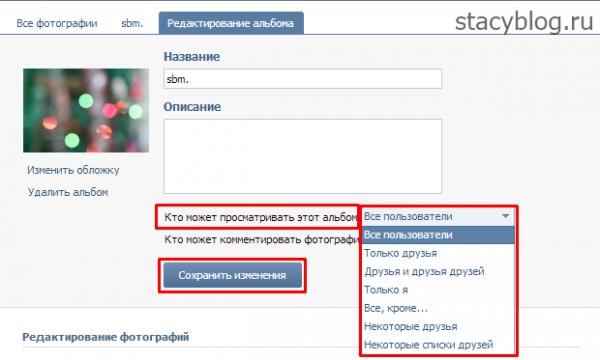 Как скрыть фото Вконтакте