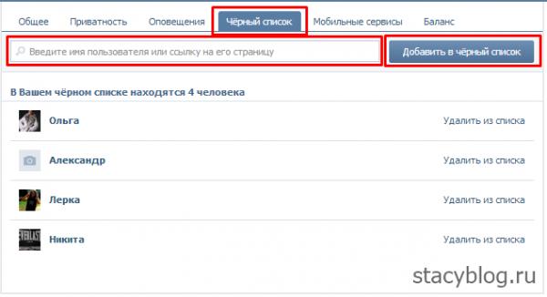Как ограничить доступ вконтакте