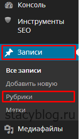 wordpress рубрики