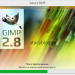 Как установить GIMP