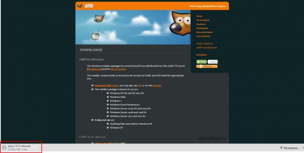 Официальный сайт Gimp