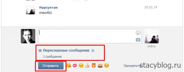 Как переслать сообщение Вконтакте