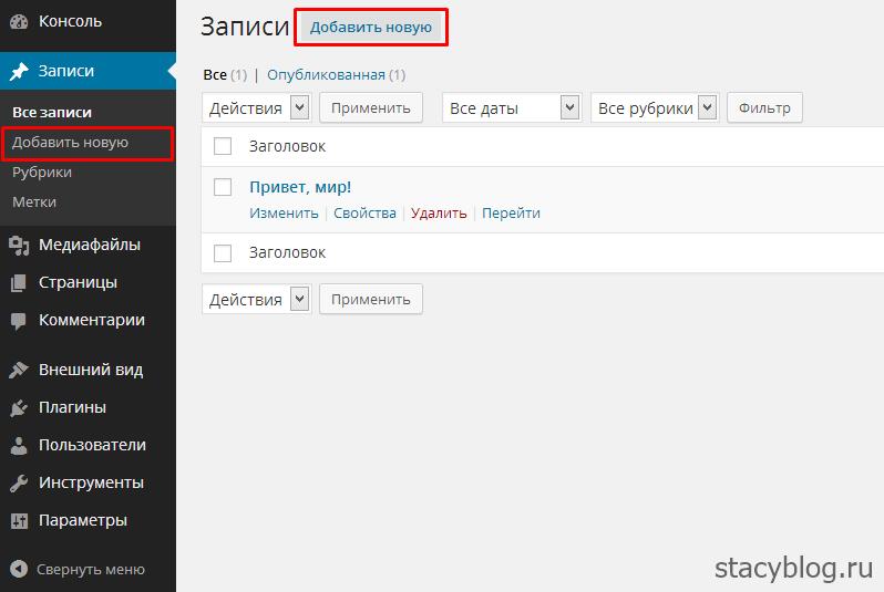 Wordpress как регистрацию сделать