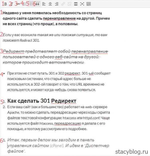 Как редактировать страницу в wordpress