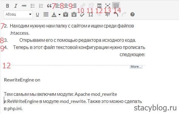 Как редактировать страницу в вордпресс
