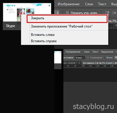 windows 8 как закрыть приложение