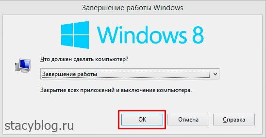 Как выходить из windows 8