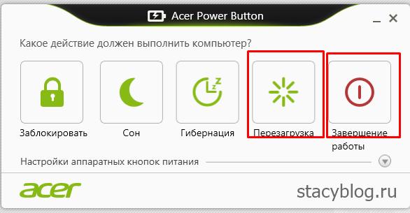 Как выключить компьютер windows 8