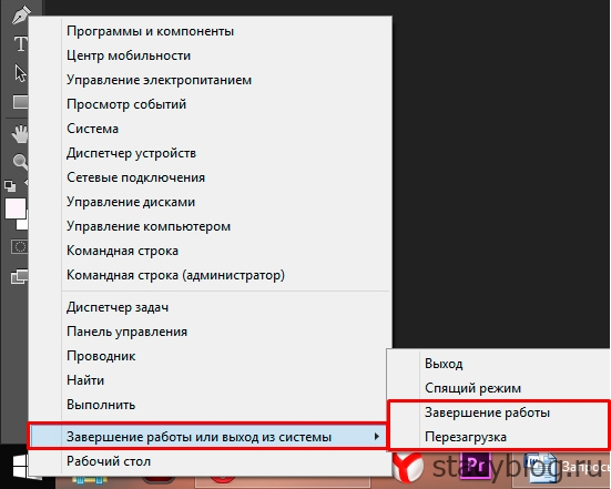 Windows 8 перезагрузить