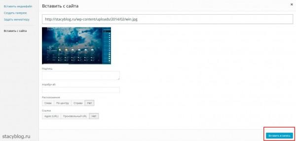 Как добавить изображение с сайта Вордпресс