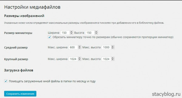 Wordpress медиафайлы