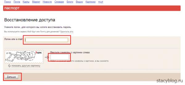 Восстановить пароль в яндекс почте