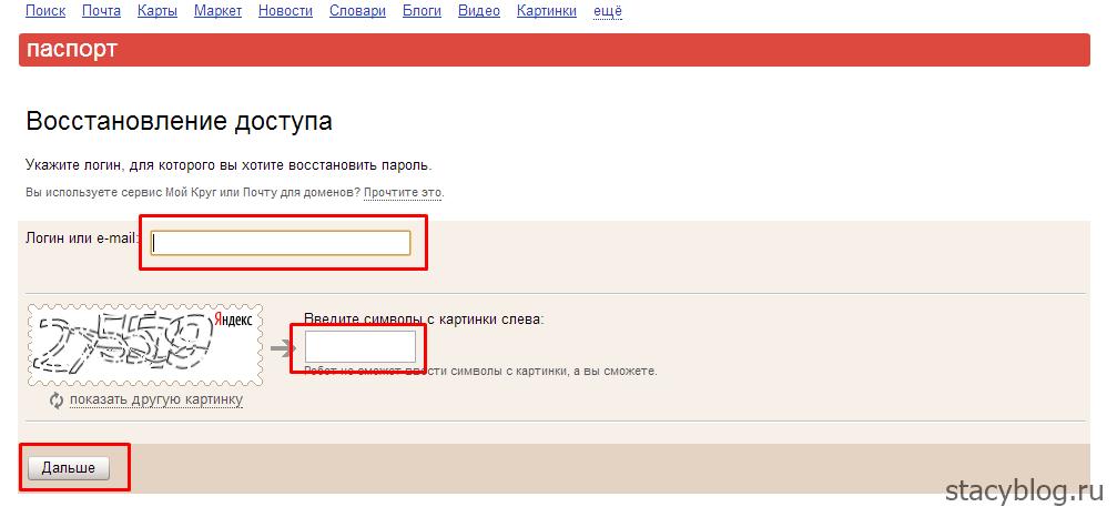 Восстановить пароль в яндекс почте.