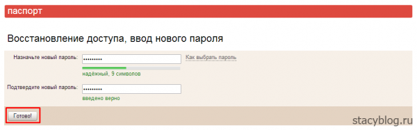 Яндекс пароль