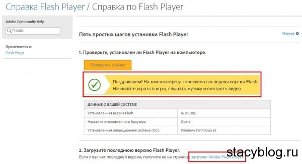Как обновить flash player в opera