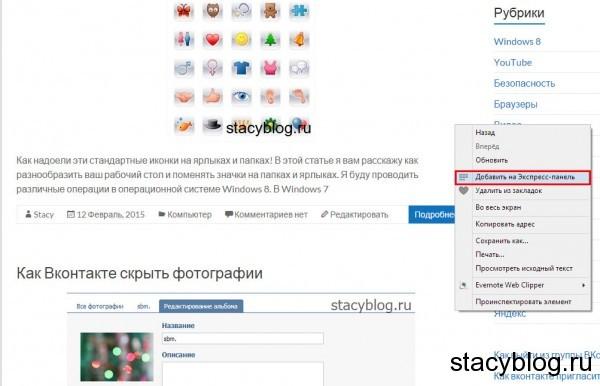 Сайт можно сразу отправить на Экспресс-панель с помощью нажатия правой кнопкой мыши на пустом месте страницы.