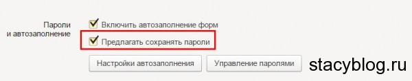 Включаем или отключаем сохранение паролей