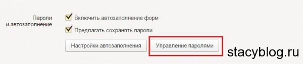 Просматриваем пароли в браузере