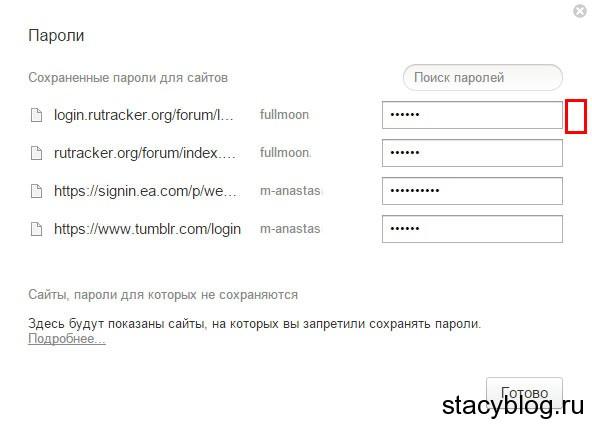 Пароли в Яндекс браузере