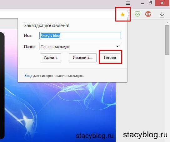 Создаем закладку в Яндекс браузере