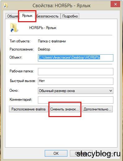 Меняем значок ярлыка в Windows 8