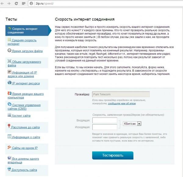 Сервис онлайн для проверки скорости Интернета