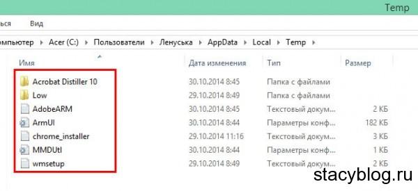 Файлы папки Temp