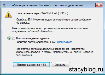 Ошибка 651 в Windows 7