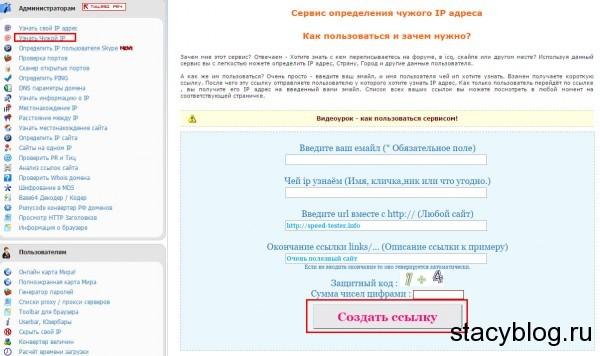 Сервис для того, чтобы узнать чужой ip адрес