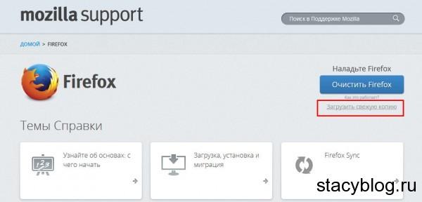 Обновляем браузер